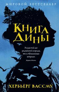 Вассму Хербьерг - Дина 01. Книга Дины
