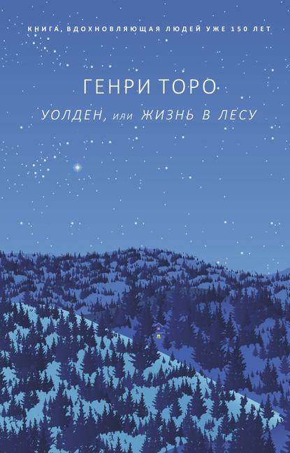 Торо Генри Дэвид - Уолден, или Жизнь в лесу