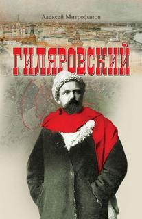 Митрофанов Алексей - Гиляровский