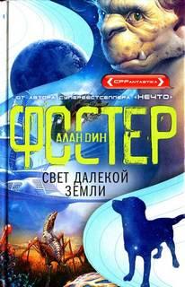 Фостер Алан - Похищенные 03. Свет далекой Земли