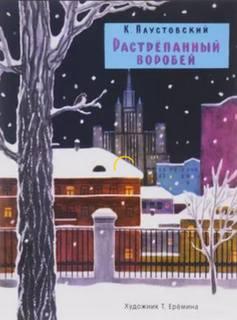 Паустовский Константин - Растрепанный воробей