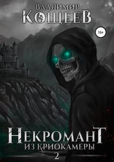 Кощеев Владимир - Некромант Из Криокамеры. Том 2