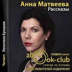 Матвеева Анна - Рассказы