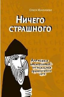 Николаева Олеся – Ничего страшного