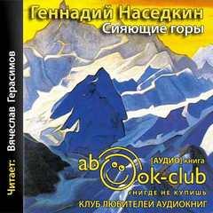 Наседкин Геннадий – Сияющие горы