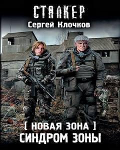 Клочков Сергей - Лунь 04. Синдром Зоны (S.T.A.L.K.E.R.)