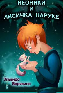 Барякина Эльвира - Неоники и лисичка Наруке