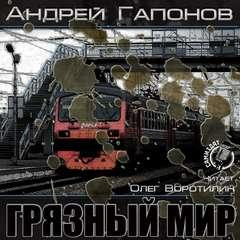 Гапонов Андрей - Грязный мир. Начало
