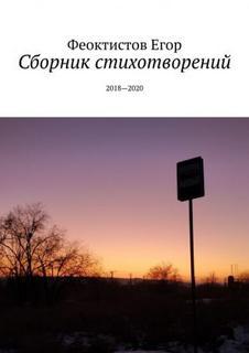 Феоктистов Андриан - Сборник стихов