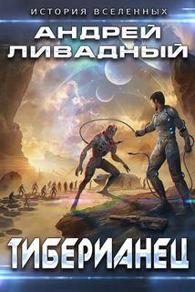 Ливадный Андрей - Экспансия. История Галактики 64. Тиберианец