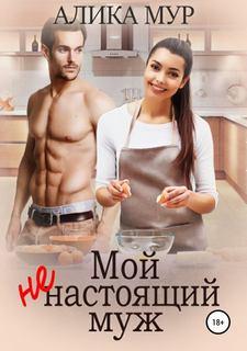 Мур Алика - Мой ненастоящий муж