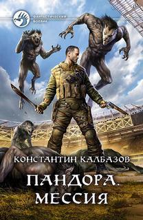 Калбазов Константин - Пандора 03. Мессия
