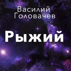 Головачев Василий - Рыжий