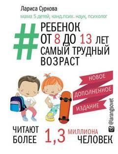 Суркова Лариса - Ребенок от 8 до 13 лет: самый трудный возраст
