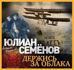 Семенов Юлиан - Держись за облака