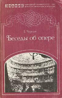 Черная Елена – Беседы об опере