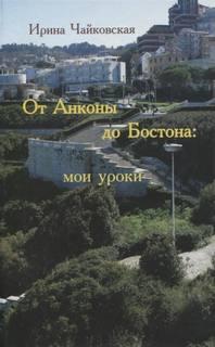 Чайковская Ирина – От Анконы до Бостона: мои уроки
