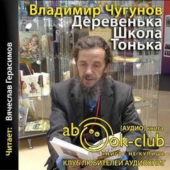 Чугунов Владимир – Деревенька. Школа. Тонька