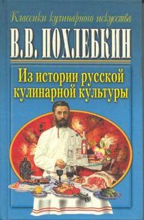 Похлёбкин Вильям - Из истории русской кулинарной культуры