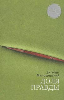 Милошевский Зигмунт - Прокурор Теодор Шацкий 02. Доля правды