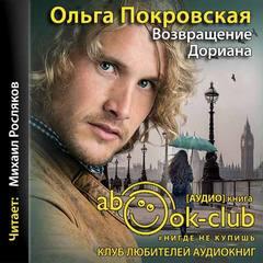 Покровская Ольга - Возвращение Дориана