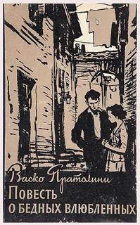 Пратолини Васко - Повесть о бедных влюбленных