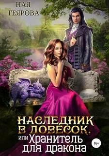 Геярова Ная – Наследник в довесок, или Хранитель для дракона