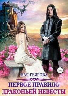 Геярова Ная – Первое правило драконьей невесты