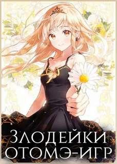 Окано, Фуна, Кан - Злодейки отомэ-игр (сборник)
