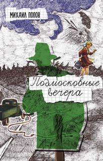Попов Михаил - Подмосковные вечера