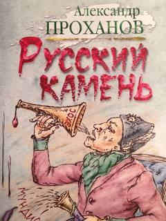 Проханов Александр - Русский камень