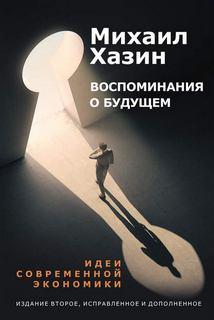 Хазин Михаил – Воспоминания о будущем. Идеи современной экономики