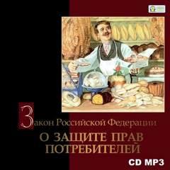 Закон Российской Федерации «О защите прав потребителей»