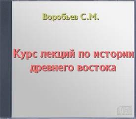 Воробьев С. - Курс лекций по истории древнего востока
