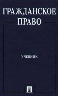 Гражданское право: Учебник
