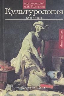 Радугин А.А. - Культурология. Курс лекций