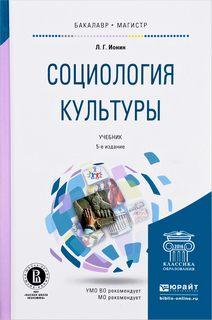 Ионин Л.Г. - Социология кульуры