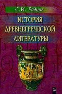 Радциг С.И. - История древнегреческой литературы