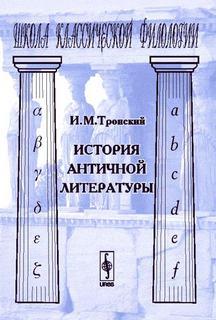 Тронский Иосиф - История Античной Литературы