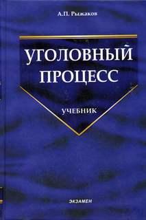 Рыжаков А.П. - Уголовный процесс