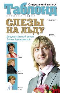 Вайцеховская Елена - Слезы на льду