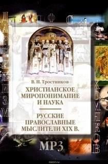 Христианское миропонимание и наука. Русские православные мыслители XIX в