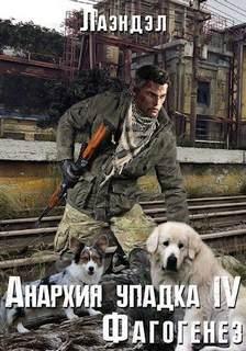 Лаэндэл Алексей - Анархия упадка 04. Фагогенез