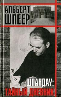 Шпеер Альберт - Биографии и мемуары. Шпандау: Тайный дневник