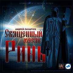 Лазарчук Андрей - Священный месяц Ринь