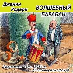 Родари Джанни - Волшебный барабан
