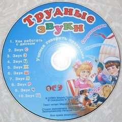 Скворцова И.П. - Логопедические игры. Программа развития и обучения дошкольника. Трудные звуки. Для детей 4-6 лет
