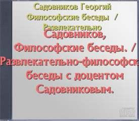 Садовников Георгий - Философские беседы