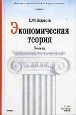 Борисов Евгений - Экономическая теория
