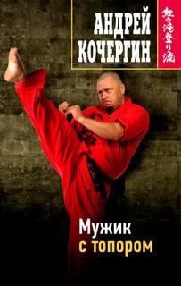 Кочергин Андрей - Мужик с топором